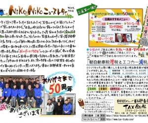 2015.2三浦ニュースレターのサムネイル